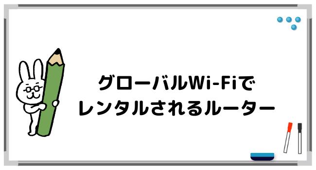グローバルWi-Fiでレンタルされるルーターについて