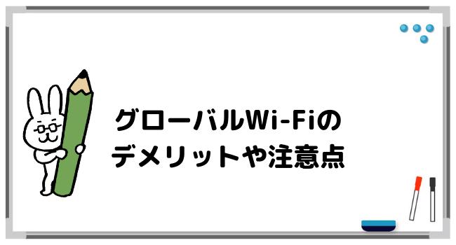 グローバルWi-Fiのデメリットや注意点