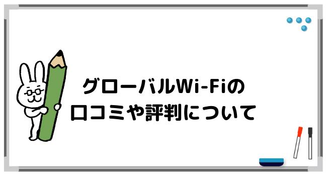 グローバルWi-Fiの評判は?みんなの口コミを集めてみました!