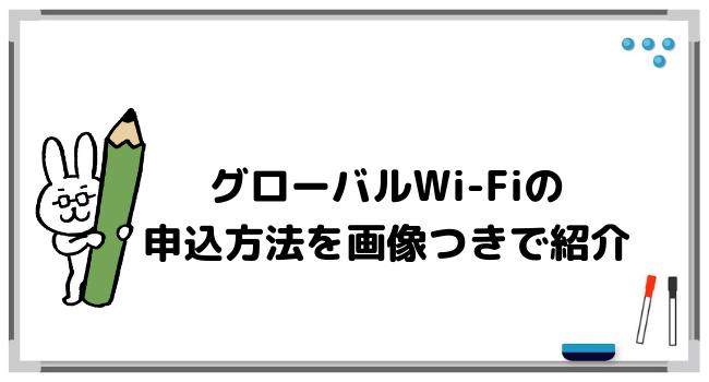 【画像付き】グローバルWi-Fiの申込方法まとめ!