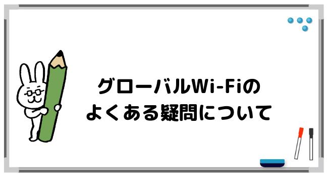 【Q&A】グローバルWi-Fiに関するよくある質問